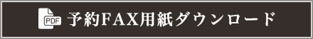 予約FAX用紙ダウンロード