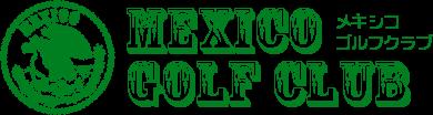 メキシコゴルフクラブ